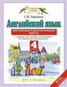 Ларькина С.В. - Английский язык. 4 класс. Контрольные и диагностические работы обложка книги