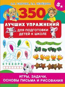 Узорова О.В. - 350 лучших упражнений для подготовки к школе обложка книги