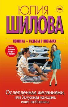 Ослепленная желаниями, или Замужняя женщина ищет любовника обложка книги