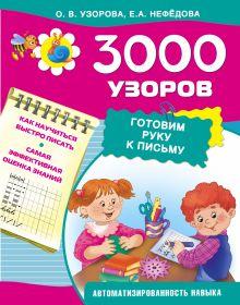 Узорова О.В. - 3000 узоров. Готовим руку к письму обложка книги