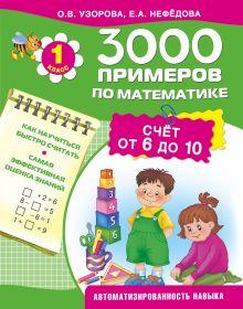 Узорова О.В. - 3000 примеров по математике. Счёт от 6 до 10. 1 класс. обложка книги