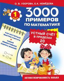 Узорова О.В. - 3000 примеров по математике. Устный счет. Счет в пределах 20. 1 класс обложка книги