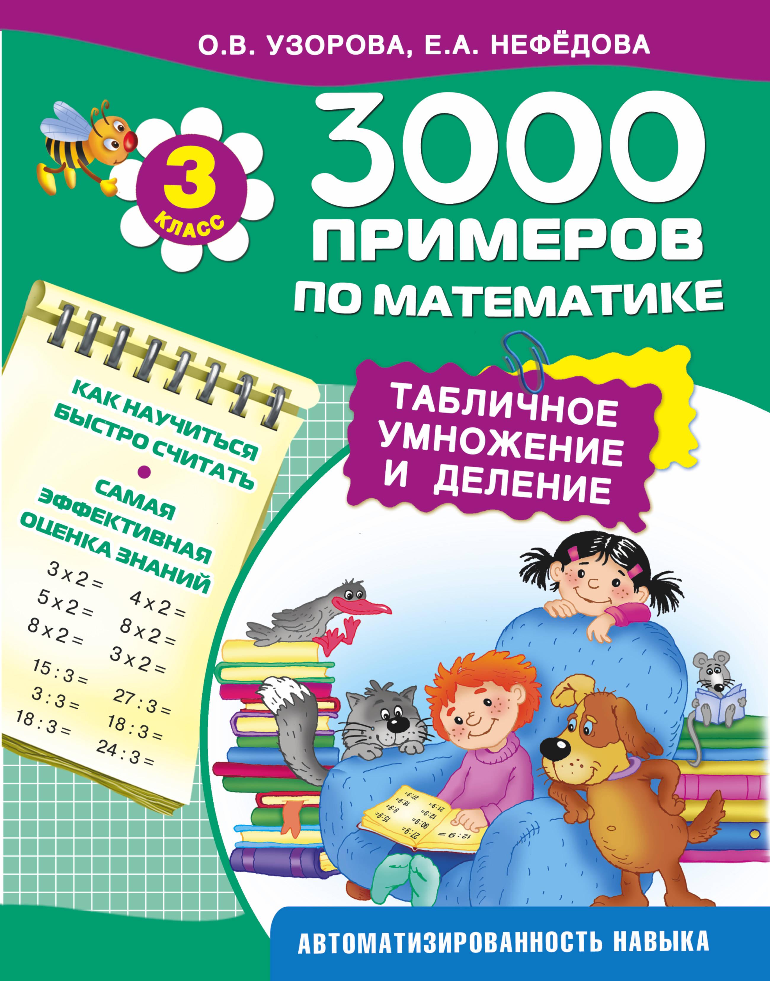 3000 примеров по математике. Табличное умножение и деление. 3 класс.