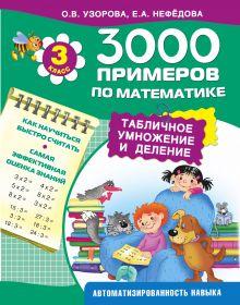 Узорова О.В. - 3000 примеров по математике. Табличное умножение и деление. 3 класс. обложка книги