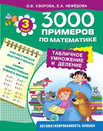 3000 примеров по математике. Табличное умножение и деление. 3 класс. Узорова О.В.