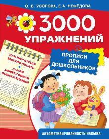 Узорова О.В. - 3000 упражнений. Прописи для дошкольников обложка книги