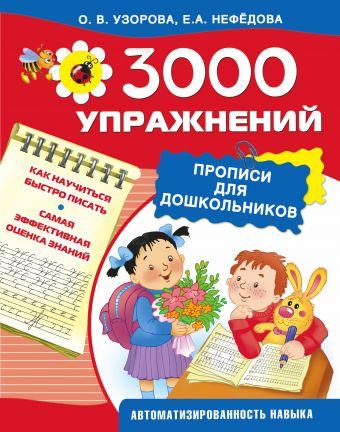 3000 упражнений. Прописи для дошкольников Узорова О.В.