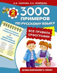 Узорова О.В. - 3000 примеров по русскому языку. 2 класс . Все правила орфографии обложка книги