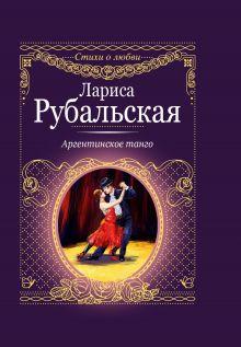 Рубальская Л.А. - Аргентинское танго обложка книги