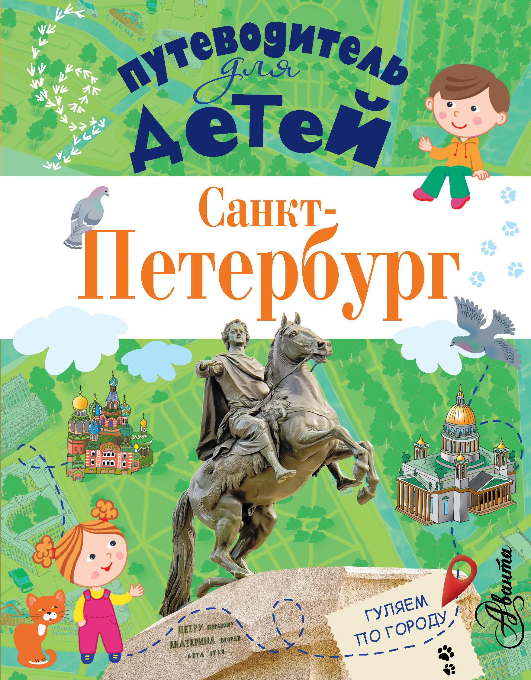 Путеводитель для детей. Санкт-Петербург