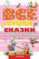 ВСЕ стихи и сказки в рисунках В.Сутеева