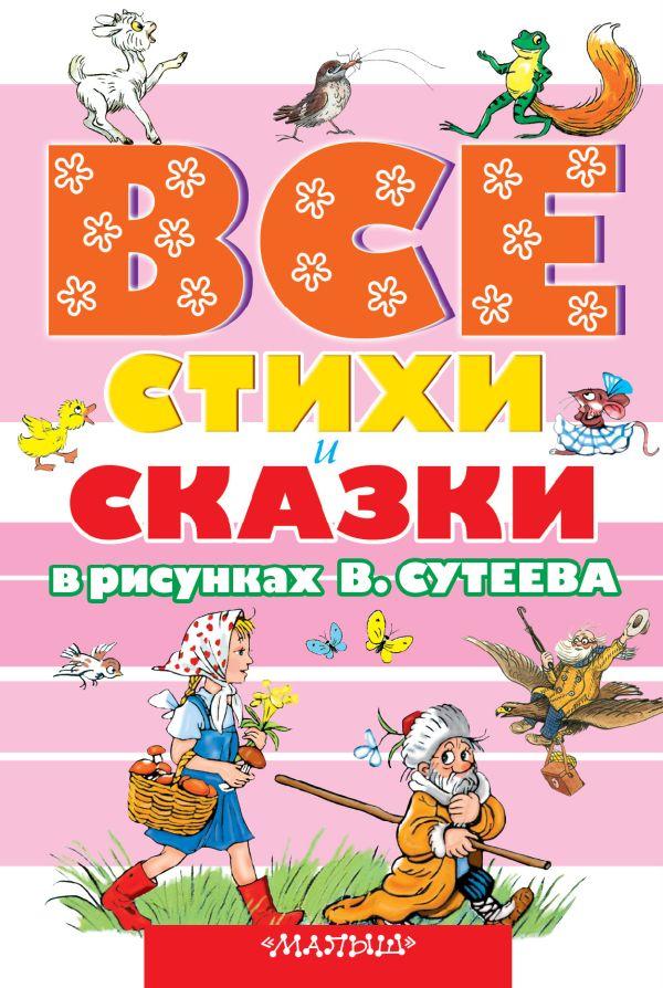 ВСЕ стихи и сказки в рисунках В.Сутеева Барто А.Л., Маршак С.Я., Сутеев В.Г. и др.