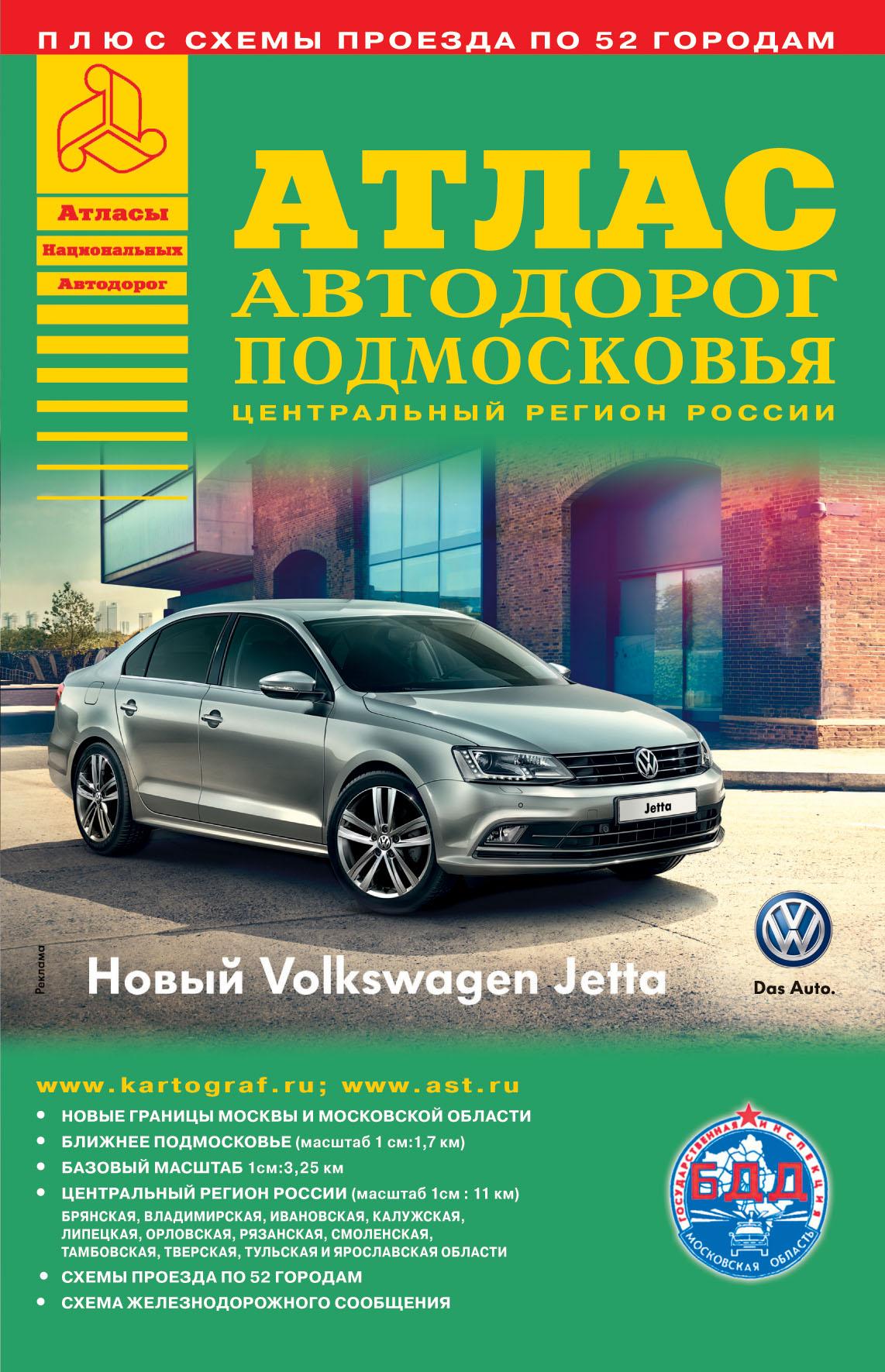 Атлас автодорог Подмосковья. Выпуск 2-15