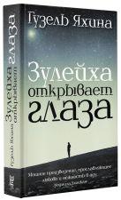 Яхина Г.Ш. - Зулейха открывает глаза' обложка книги