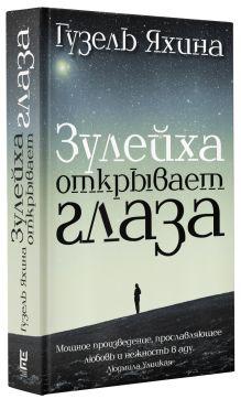Яхина Г.Ш. - Зулейха открывает глаза обложка книги