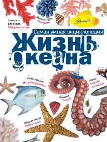 Тихонов А.В. - Жизнь океана обложка книги