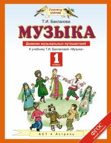 Бакланова Т.И. - Музыка. 1 класс. Дневник музыкальных путешествий обложка книги