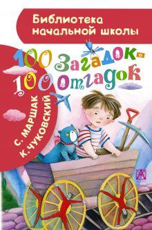 Маршак С.Я., Чуковский К.И. - 100 загадок - 100 отгадок обложка книги