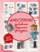 Амигуруми - забавные вязаные фигурки