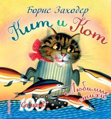 Заходер Б.В. - Кит и кот обложка книги