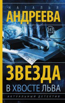 Андреева Н.В. - Звезда в хвосте Льва обложка книги