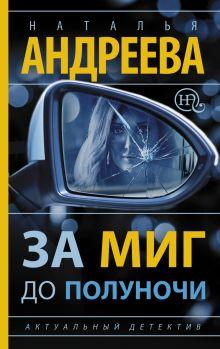 Андреева Н.В. - За миг до полуночи обложка книги