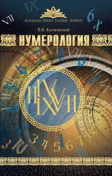 Калюжный В.В. - Нумерология обложка книги