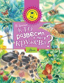 . - Кто развесил в лесу кружева? обложка книги
