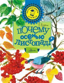 Граубин Г. - Почему осенью листопад? обложка книги