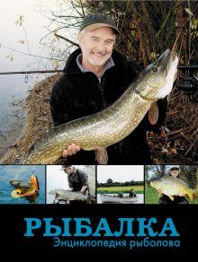 . - Рыбалка. Энциклопедия рыболова обложка книги