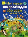 Моя первая энциклопедия обо всём на свете от ЭКСМО