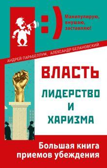 Парабеллум А.А., Белановский А.С. - Власть, лидерство и харизма обложка книги