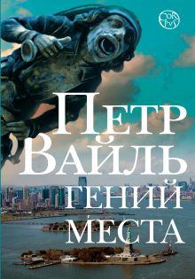 Вайль П.Л. - Гений места обложка книги