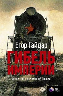 Гайдар Е.Т. - Гибель империи. Уроки для современной России обложка книги