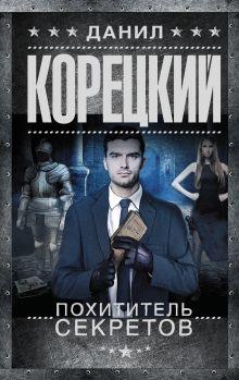 Корецкий Д.А. - Похититель секретов обложка книги