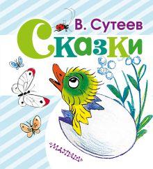 Сутеев В.Г. - Сказки обложка книги
