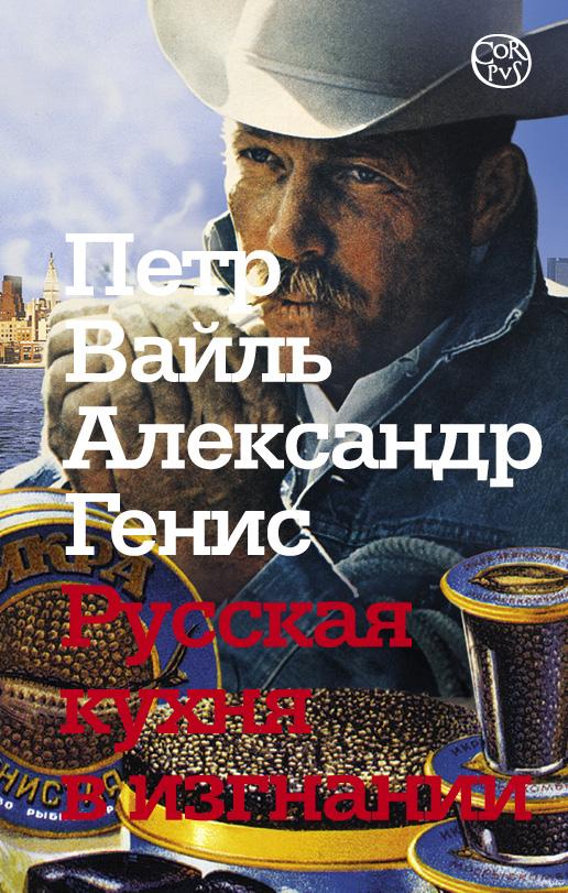 Русская кухня в изгнании Вайль П.Л.