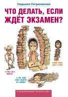 Петрановская Л.В. - Что делать, если ждет экзамен?' обложка книги