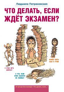 Петрановская Л.В. - Что делать, если ждет экзамен? обложка книги