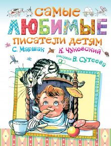 Маршак С.Я., Чуковский К.И., Сутеев В.Г. и др. - Самые любимые писатели детям обложка книги