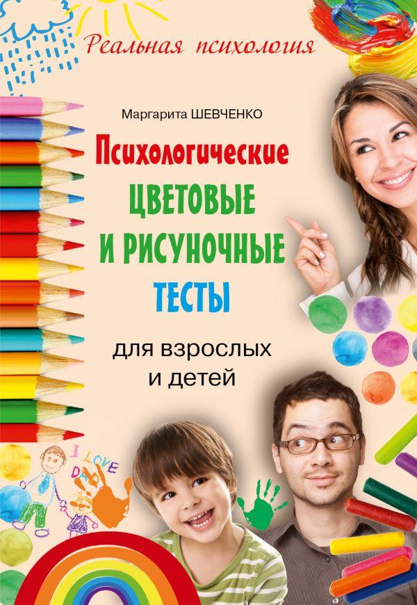 Психологические цветовые и рисуночные тесты для взрослых и детей Шевченко М.