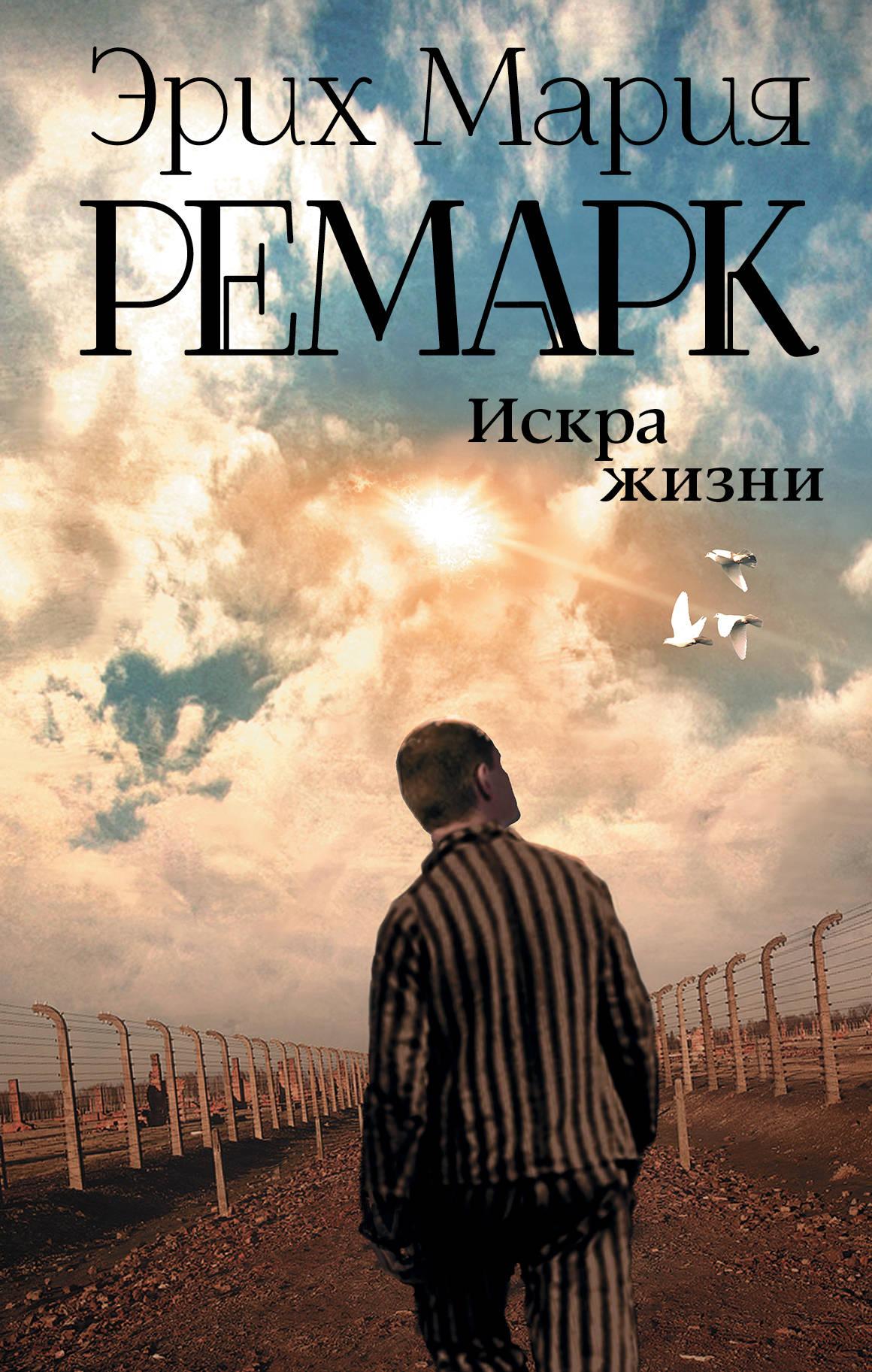 Ремарк Э.М. Искра жизни искра и ветер