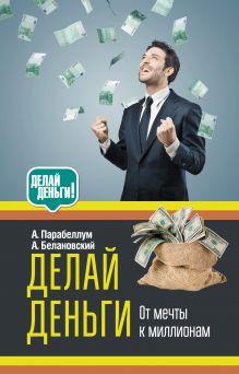 Парабеллум А.А., Белановский А.С. - Делай деньги! обложка книги