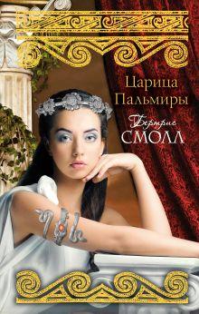 Царица Пальмиры обложка книги