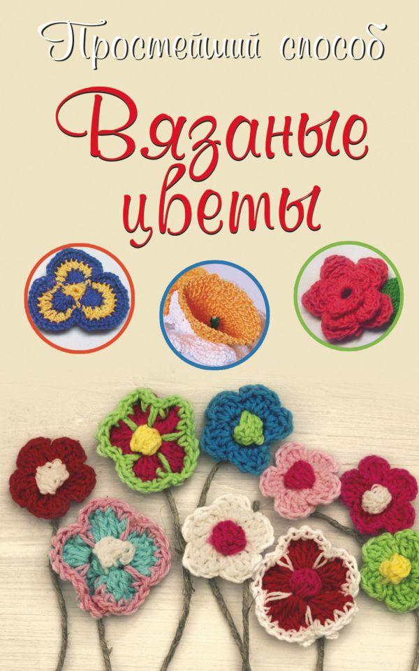 Вязаные цветы Бобрицкая Е.С.