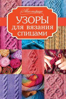 . - Узоры для вязания спицами обложка книги