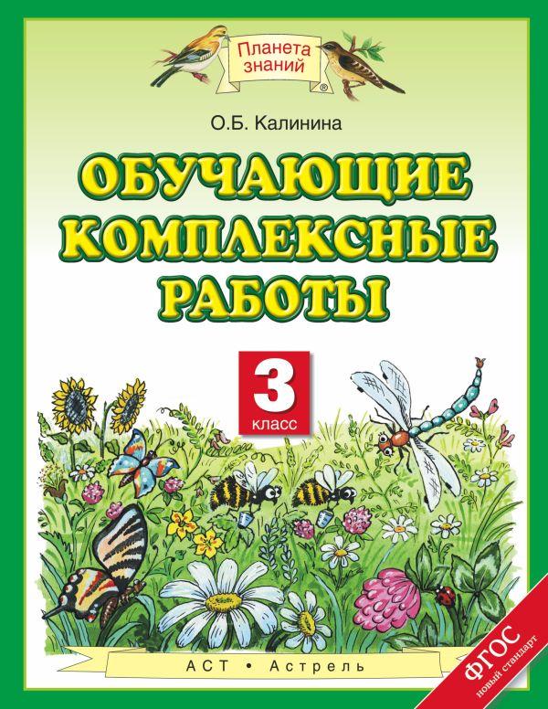Обучающие комплексные работы. 3 класс. Учебное пособие Калинина О.Б.