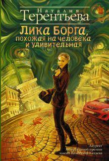 Терентьева Н.М. - Лика Борга, похожая на человека и удивительная обложка книги