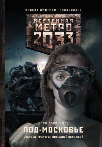 Метро 2033: Под-Московье Калинкина А.В.