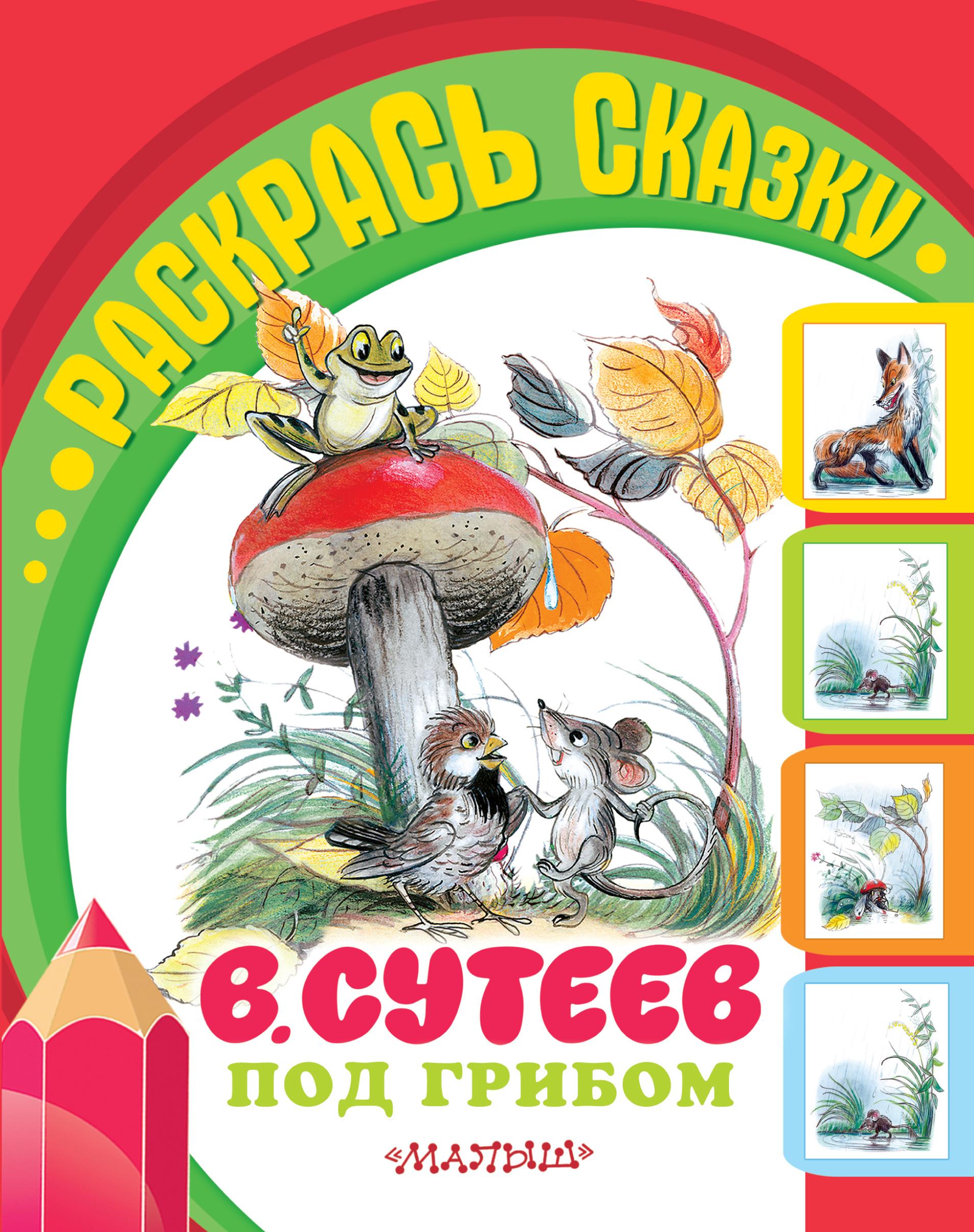 Под грибом ( Сутеев В.Г.  )